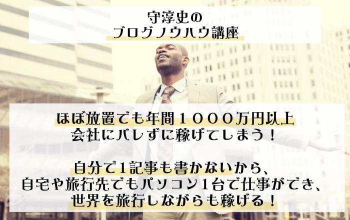 THE・ATSUSHI ブログノウハウ メルマガ