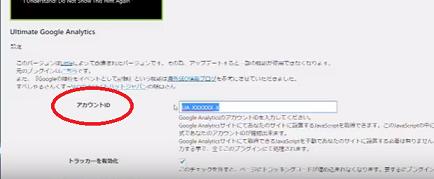 UltimateGA改 ダウンロード 設定方法