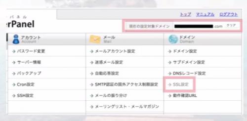 エックスサーバー ブログ SSL化