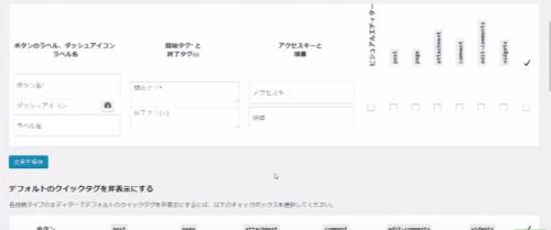 AddQuickTag 使い方 アドセンス広告