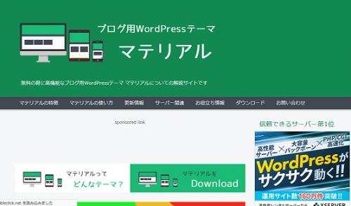 Wordpress おすすめ 無料テンプレート