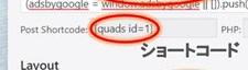 WPQUADS 設定 使い方