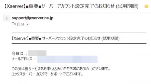 ブログ運営 XSERVER おすすめ