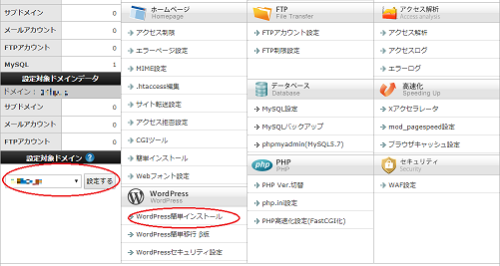 ドメイン 複数 サイト運営