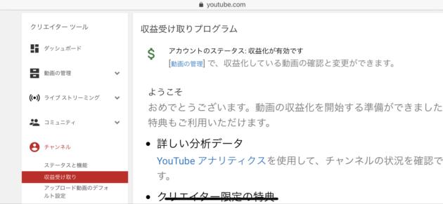 YouTube 収益化 スマホ