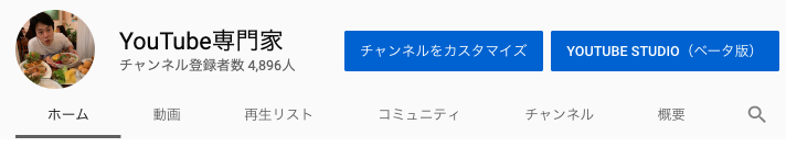チャンネル登録 URL