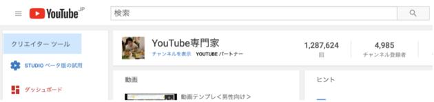 YouTubeStudio 従来のクリエイターツール 戻す方法
