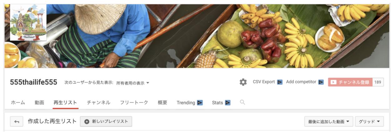 YouTube SEO 説明欄
