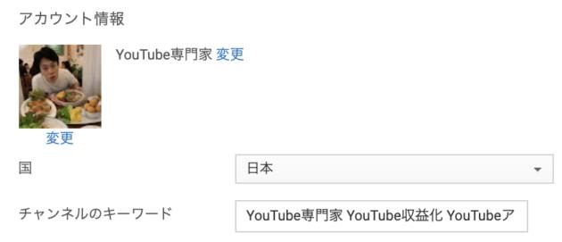 YouTube チャンネル作成