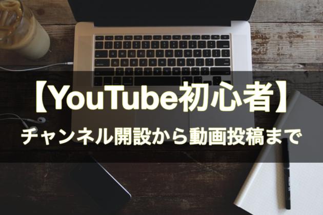 YouTube 初心者