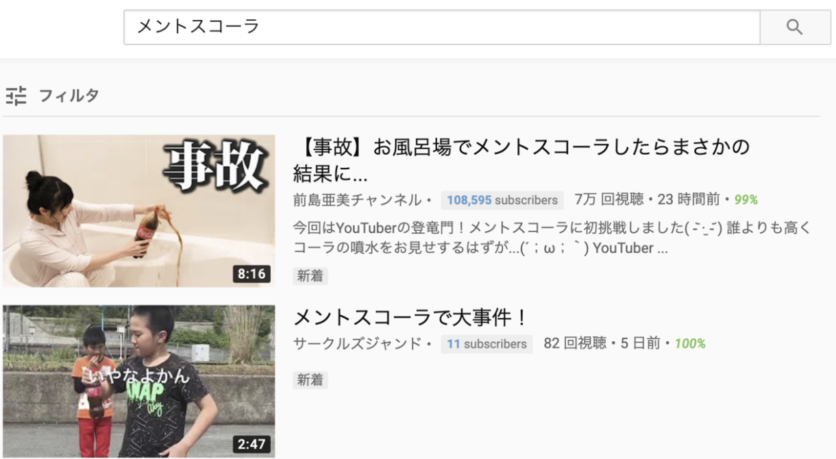 YouTube SEO 説明欄