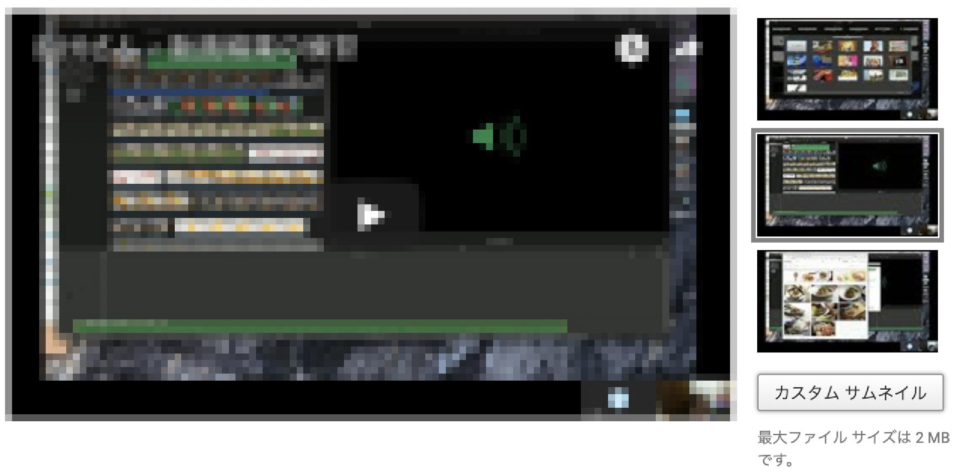 YouTube サムネイル 作り方 サイズ
