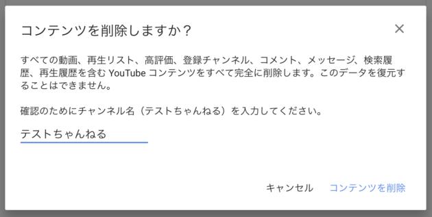 youtube チャンネル削除