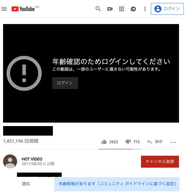 YouTube 年齢制限解除
