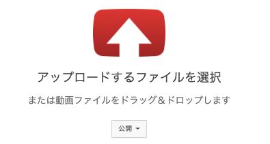 YouTube アップロード