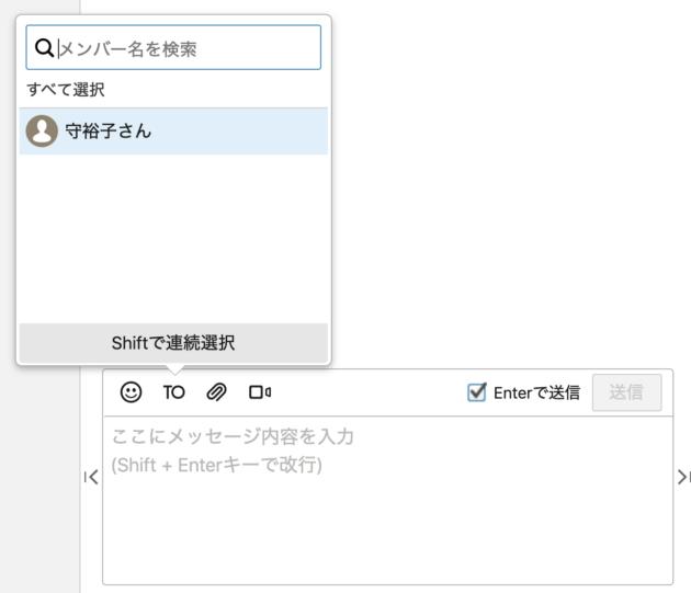 チャットワーク 使い方 ChatWork