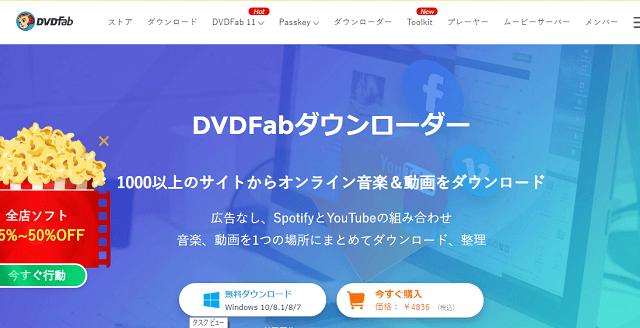 Youtube 動画ダウンロード 有料ソフト DVDFab