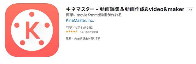 Youtubeチャンネル 始め方 スマホ おすすめ 動画編集アプリ キネマスター