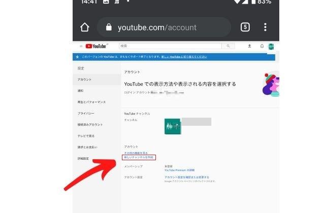 Youtubeチャンネル 始め方 スマホ チャンネル作成