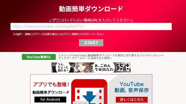 Youtube 動画 ダウンロード 無料 超簡単ダウンロード