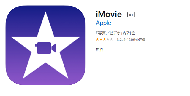 Youtubeチャンネル 始め方 スマホ おすすめ 動画編集アプリ iMovie