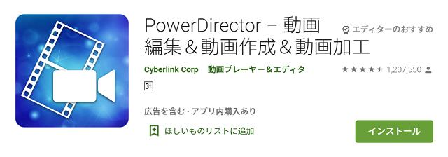 Youtubeチャンネル 始め方 スマホ おすすめ 動画編集アプリ powerdirecter
