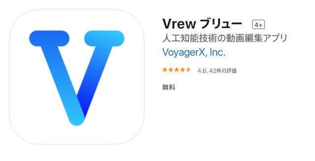 Youtubeチャンネル 始め方 スマホ おすすめ 動画編集アプリ Vrew